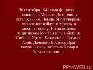 30 сентября 1941 года фашисты подошли к Москве. До столицы осталось 8 км. Немцы