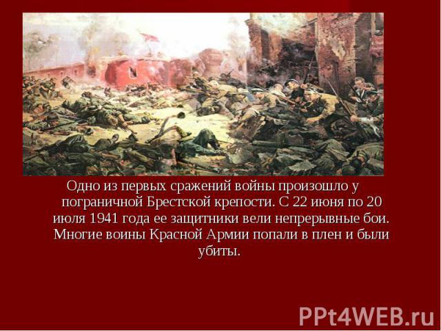 Одно из первых сражений войны произошло у пограничной Брестской крепости. С 22 июня по 20 июля 1941 года ее защитники вели непрерывные бои. Многие воины Красной Армии попали в плен и были убиты.