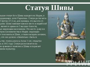 Статуя Шивы Самая большая статуя бога Шивы находится в Индии, в городе Мурудешва