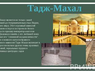 Тадж-Махал Тадж-Махал является не только самой узнаваемой достопримечательностью
