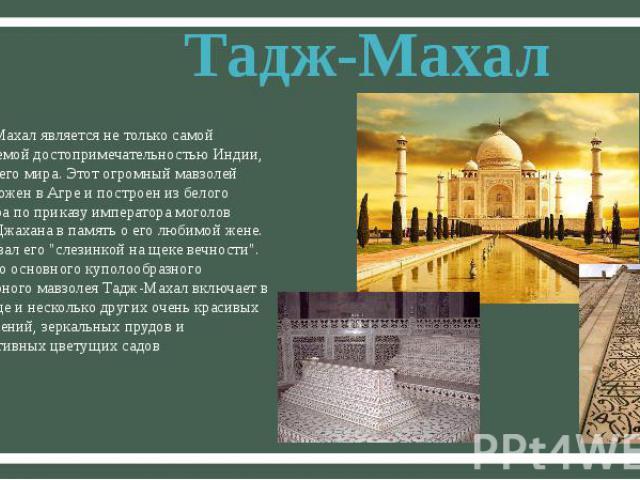 Тадж-Махал Тадж-Махал является не только самой узнаваемой достопримечательностью Индии, но и всего мира. Этот огромный мавзолей расположен в Агре и построен из белого мрамора по приказу императора моголов Шаха Джахана в память о его любимой жене. Он…