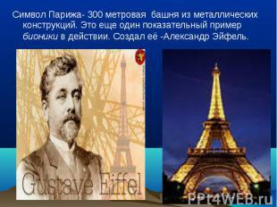 Символ Парижа- 300 метровая башня из металлических конструкций. Это еще один пок