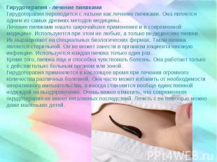 Гирудотерапия - лечение пиявкамиГирудотерапия переводится с латыни как лечение п