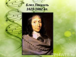 Блез Паскаль1623-1662 гг.