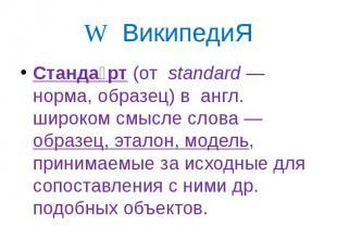 W ВикипедиЯ Станда рт (от standard— норма, образец) в англ. широком