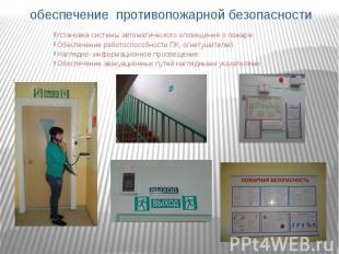 обеспечение противопожарной безопасности Установка системы автоматического опове