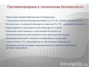Противопожарная и техногенная безопасность Выполнение предписаний органов Госпож