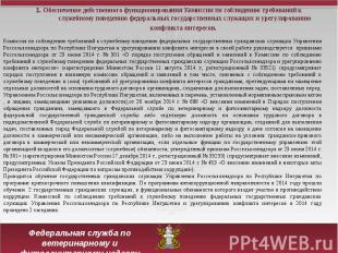 1. Обеспечение действенного функционирования Комиссии по соблюдению требований к