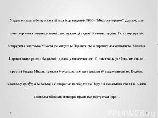 """У аднаго нашага беларускага аўтара ёсць выдатны твор- """"Міколка-паравоз"""". Думаю,"""