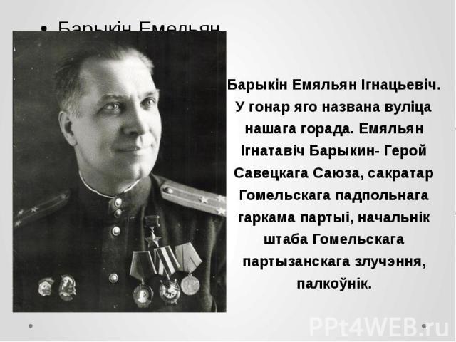 Барыкiн Емельян Iгнацьевич