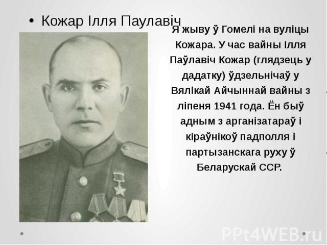 Кожар Iлля Паулавiч