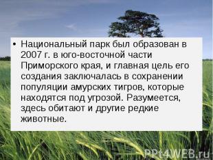 Национальный парк был образован в 2007 г. в юго-восточной части Приморского края