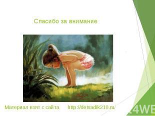 Спасибо за внимание Материал взят с сайта http://detsadik210.ru/