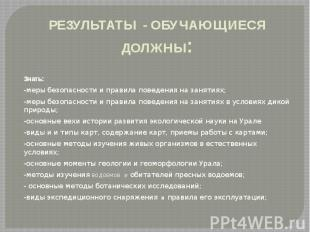 РЕЗУЛЬТАТЫ - ОБУЧАЮЩИЕСЯ ДОЛЖНЫ: Знать: -меры безопасности и правила поведения н