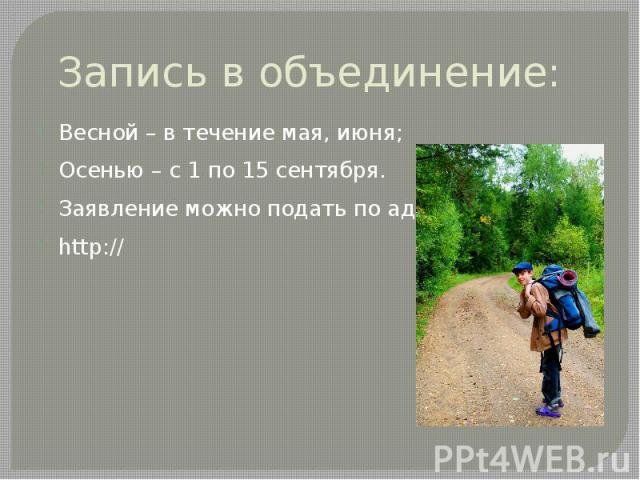 Запись в объединение: Весной – в течение мая, июня; Осенью – с 1 по 15 сентября. Заявление можно подать по адресу: http://
