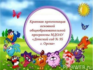 Краткая презентация основной общеобразовательной программы МДОАУ «Детский сад №