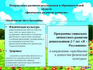 Направления развития реализуемые в образовательной области «физическое развитие