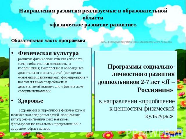 Направления развития реализуемые в образовательной области «физическое развитие развитие» Обязательная часть программы