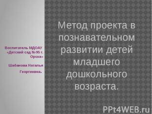 Воспитатель МДОАУ «Детский сад №95 г. Орска» Шабанова Наталья Георгиевна. Метод