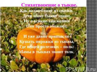 Стихотворение о тыкве.