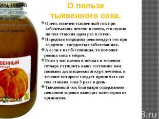 О пользе тыквенного сока.
