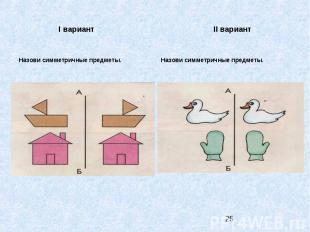I вариант II вариант Назови симметричные предметы.