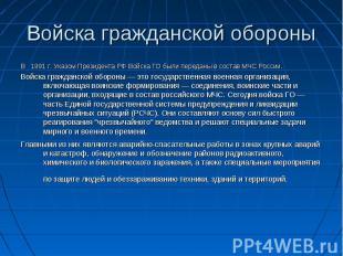 В  1991 г. Указом Президента РФ Войска ГО были переданы в состав МЧС Росси
