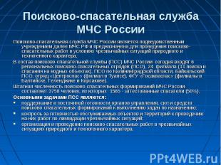 Поисково-спасательная службаМЧС Россииявляется подведомственным учре