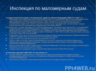 Государственная инспекция по маломерным судам Российской Федерации (ГИМС России)