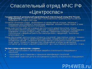 Государственный центральный аэромобильный спасательный отряд МЧС России («Центро