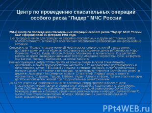 """294-й Центр по проведению спасательных операций особого риска """"Лидер"""""""