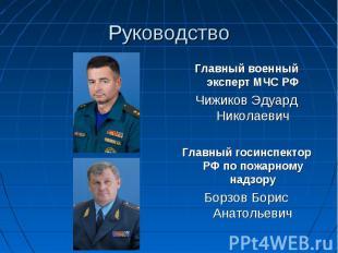 Главный военный эксперт МЧС РФ Главный военный эксперт МЧС РФ Чижиков Эдуард Ник