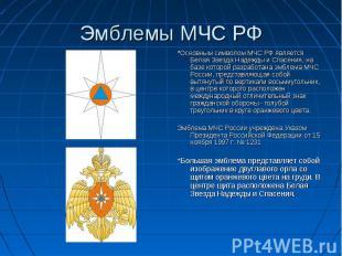 *Основным символом МЧС РФ является Белая Звезда Надежды и Спасения, на базе кото
