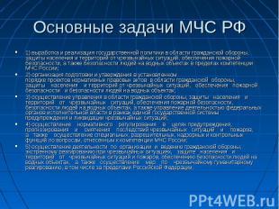 1) выработка и реализация государственной политики в области гражданской обороны