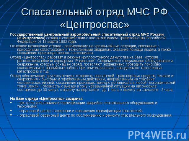 Государственный центральный аэромобильный спасательный отряд МЧС России («Центроспас») создан в соответствии с постановлением Правительства Российской Федерации от 13 марта 1992 года. Государственный центральный аэромобильный спасательный отряд МЧС …