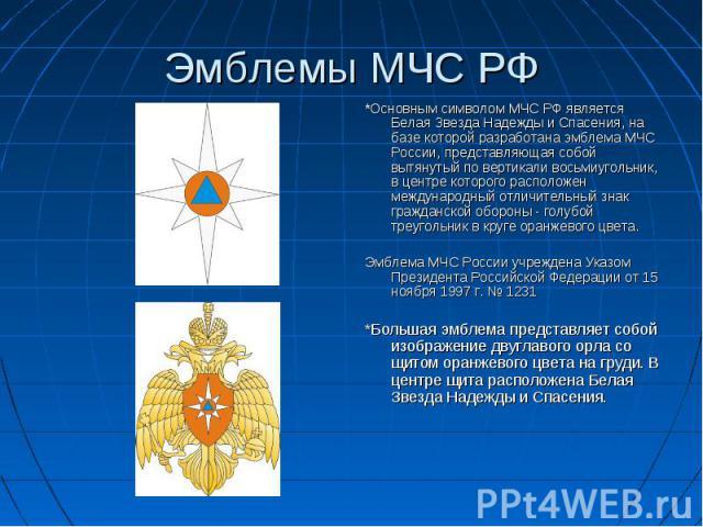 *Основным символом МЧС РФ является Белая Звезда Надежды и Спасения, на базе которой разработана эмблема МЧС России, представляющая собой вытянутый по вертикали восьмиугольник, в центре которого расположен международный отличительный знак гражданской…