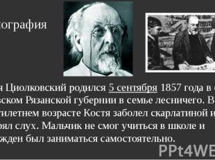 Биография Костя Циолковский родился 5 сентября 1857 года в селе Ижевском Рязанск