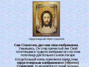 Нерукотворный Образ Спасителя Нерукотворный Образ Спасителя Сам Спаситель дал на
