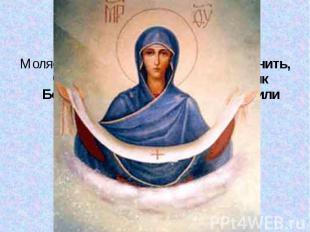Молясь перед иконой, мы должны помнить, что икона не Сам Бог или угодник Божий,