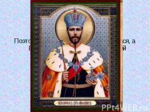 Поэтому не иконе мы должны молиться, а Богу или святому, который на ней изображе