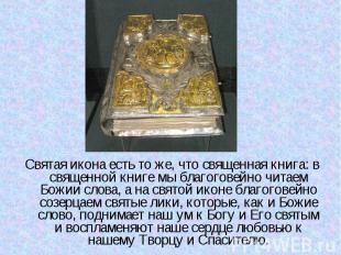 Святая икона есть то же, что священная книга: в священной книге мы благоговейно