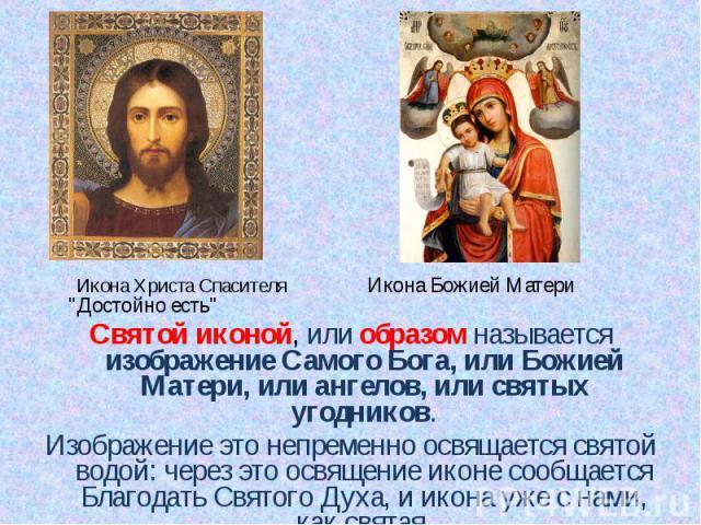 """Икона Христа Спасителя Икона Божией Матери """"Достойно есть"""" Икона Христа Спасителя Икона Божией Матери """"Достойно есть"""" Святой иконой, или образом называется изображение Самого Бога, или Божией Матери, или ангелов, или святых угодн…"""