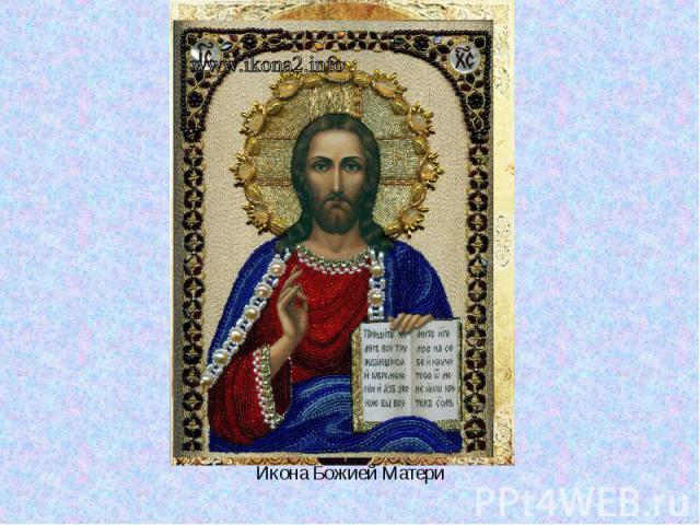 Образ Спасителя Образ Спасителя Икона Божией Матери
