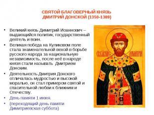 Великий князь Димитрий Иоаннович – выдающийся политик, государственный деятель и