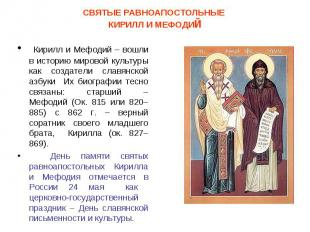 Кирилл и Мефодий – вошли в историю мировой культуры как создатели славянской азб