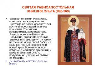 «Первая от земли Российской причтена она к лику святых. Протекло не более двадца