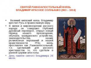 Великий киевский князь Владимир крестил Русь в православную веру. В жизни и миро