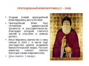 Угодник Божий преподобный Илия Муромец жил в XII веке. Угодник Божий преподобный