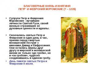Супруги Петр и Феврония Муромские - ярчайшие личности Святой Руси, своей жизнью