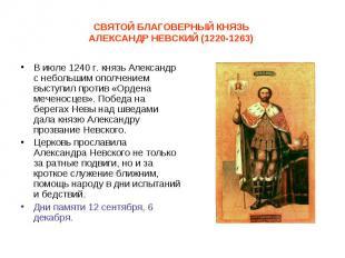 В июле 1240 г. князь Александр с небольшим ополчением выступил против «Ордена ме